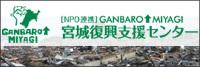 bn_ganbaro.jpg
